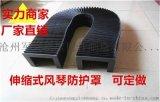 鐳射切割機用風琴防護罩 耐高溫阻燃 防火花 防護罩