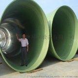 大口径玻璃钢管道,大口径玻璃钢管