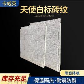 轻钢别墅活动板房外墙装饰一体板聚氨酯保温隔热复合板