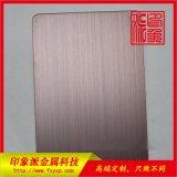 不鏽鋼鍍銅板 印象派拉絲紅古銅發黑不鏽鋼彩色板