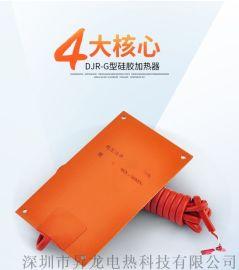 加热器发热板加热片220v可调温加热带电热板