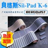 貝格斯silpad K6導熱矽膠片導熱材料