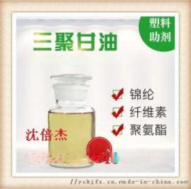 三聚甘油 塑料助剂 56090-54-1