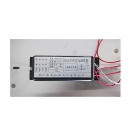 標志燈應急裝置YK20-1DFL電子鎮流器