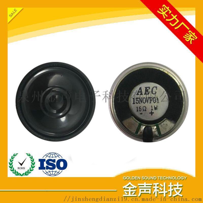 泉州金声科技36mm对讲机喇叭超薄防水16欧1w