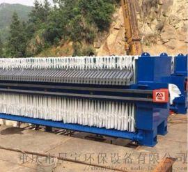 重庆板框式污泥脱水机厂家直销  星宝环保