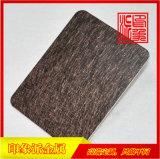 304亂紋紅古銅不鏽鋼板廠家直銷