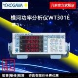 數位功率計 WT300E系列_橫河代理商