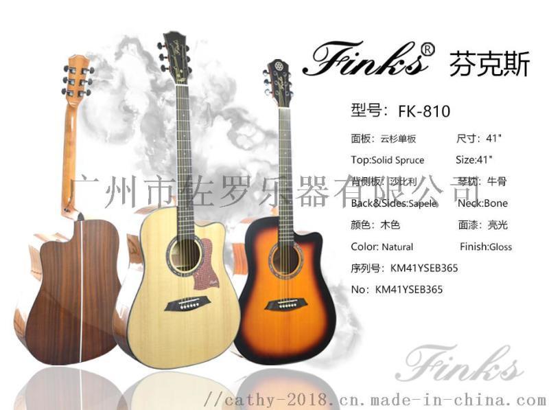 芬克斯FK-810高端面单原声民谣吉他41寸