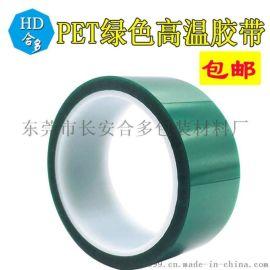 绿色pet高温胶带东莞厂家定制