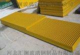 廠家直銷玻璃鋼格柵板耐腐蝕防滑耐磨玻璃鋼走道蓋板 FRP格柵