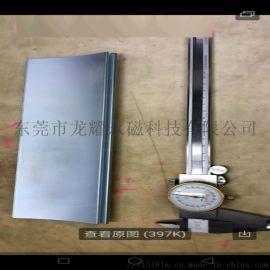 大尺寸260mm长瓦形电机磁铁