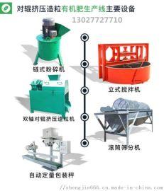 蔚县-专业生产挤压造粒机厂家-江苏生物有机肥设备