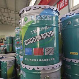 水性工业漆 彩钢翻新漆 厂家生产销售 廊坊禹建防腐
