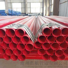 涂塑钢管 钢塑复合管 内外涂塑复合钢管