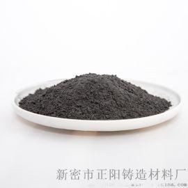 豫正阳 铸造用冒口保温发热覆盖剂