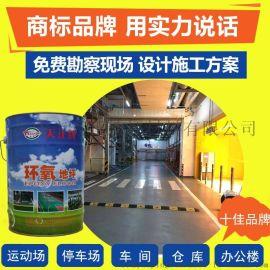 广州环氧自流平地坪漆施工防腐耐磨地坪漆厂家天正