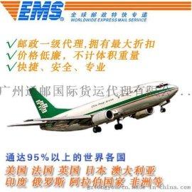 广州EMS、E特快日本英国美国法国澳大利亚中东专线邮政国际快递
