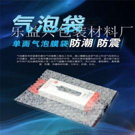 厂家直销新料气泡膜 定制气泡膜汽泡袋 防震气泡膜
