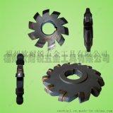 凸半圓鋸片銑刀,焊接圓弧鋸片銑刀,花鍵銑刀,齒輪銑刀