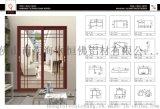 恒佛铝材 门窗型材 铝合金门窗型材 铝门窗型材