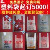 手提购物袋,水果袋,超市购物袋印刷免版费139 2896 9793 雄源塑业专业厂家制作