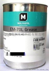 Molykote EM-70L润滑油