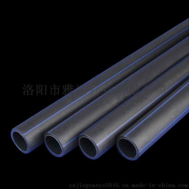 洛陽pe管材廠家 , PE給水管生產廠家,雅潔管業