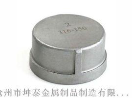 304/316不锈钢管帽 坤泰圆形管帽