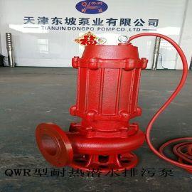 WQ无堵塞潜水排污泵-热水潜水排污泵