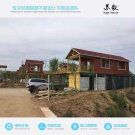天然  木材轻钢木屋结构农家乐  休闲度假房屋