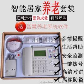 益身伴居家养老呼叫系统 老人电话机 智能呼叫器