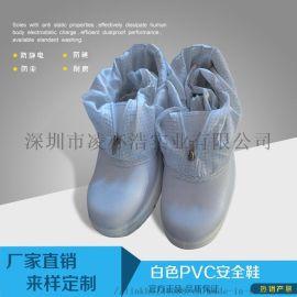 凌亦浩白色劳保安全鞋 防砸防刺穿安全套筒鞋