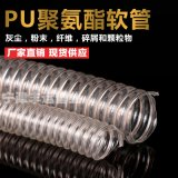 PU鋼絲吸塵管聚氨酯鍍銅鋼絲伸縮管