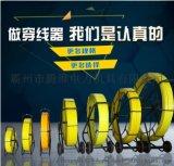 穿线器电缆放线架玻璃钢穿孔器穿管器
