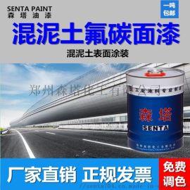 水性氟碳漆混凝土表面专用氟碳涂料环保保光保色