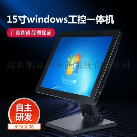 15寸Windows工业触摸一体机 千兆网工控平板