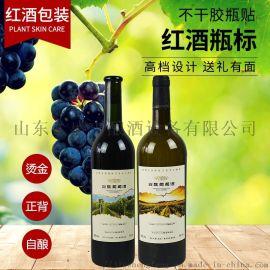 久盛丰自酿红酒标瓶贴红酒瓶网套葡萄酒礼品袋手提袋