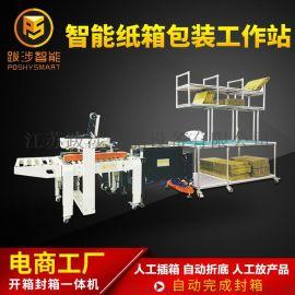 电商仓库纸箱包装工作站纸箱自动开箱封箱打包机