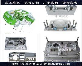 注塑模具制造电动汽车模具塑料模具生产厂家