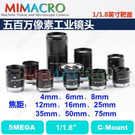 500万高清工业镜头焦距4mm-75mm可选