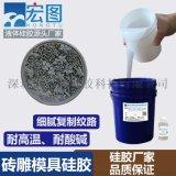 高品质耐腐蚀砖雕液体模具硅胶砂岩浮雕模具硅胶