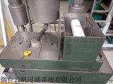 脫脂液過濾除雜及油水分離後迴圈使用