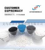 TPE|TPR注塑级原料