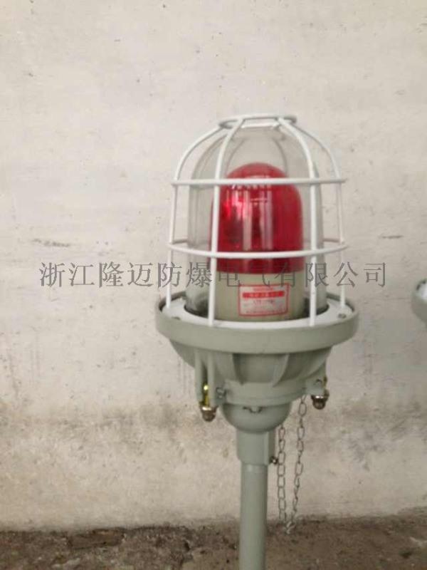 24V 220V防爆声光报警器