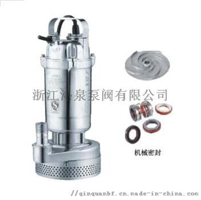 浙江沁泉 Q(D)X-S全不鏽鋼精密小型潛水電泵