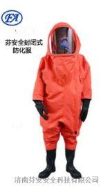消防防護服  全封閉防護服+FA消防防護服