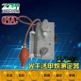 CJG10光干涉甲烷測定器CJG100