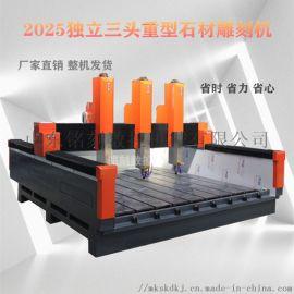 杭州电脑数控1325重型石材宝丽龙玻璃泡沫雕刻机石材雕刻机厂家木工机