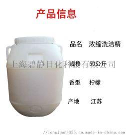 高效清洁柠檬洗洁精 厨房清洁剂除油 除腥